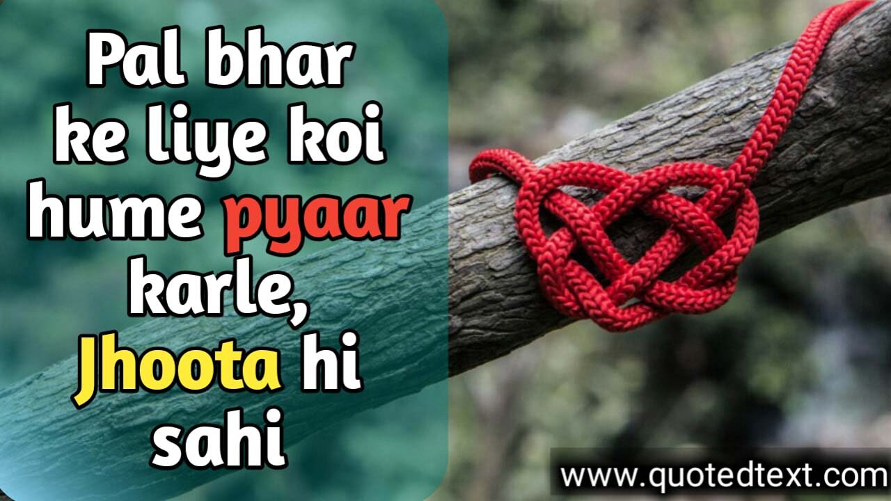 pal bhar pyar lyrics for caption